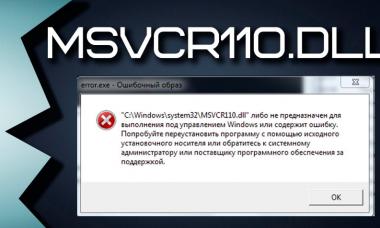 msvcp100.dll, msvcp110.dll, msvcp120.dll отсутствует, ошибка Windows.